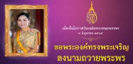 ขอเชิญทุกท่าน ร่วมลงนามถวายพระพรเนื่องในโอกาสวันคล้ายวันเฉลิมพระชนมพรรษา สมเด็จพระนางเจ้าสุทิดา พัชรสุธาพิมลลักษณ พระบรมราชินี วันที่ 3 มิถุนายน 2564
